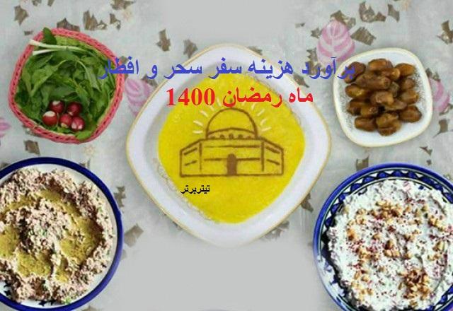 ماه رمضان با طعم گرانی