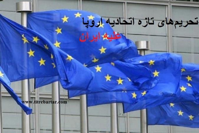جزییات تحریمهای تازه اتحادیه اروپا علیه ایران+واکنش ایران