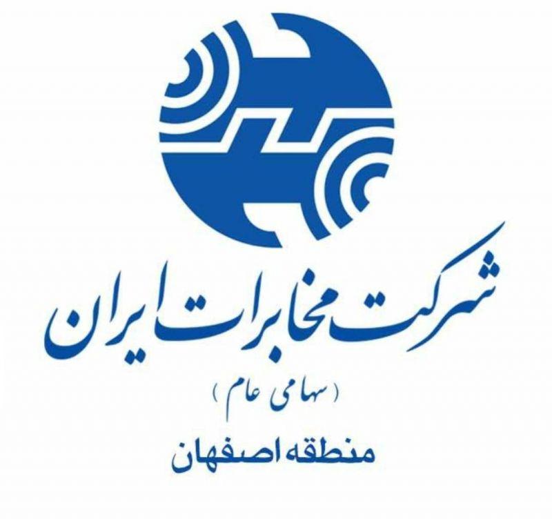 مخابرات منطقه اصفهان حائز رتبه نخست معاونت راهبرد و توسعه و کسب و کار