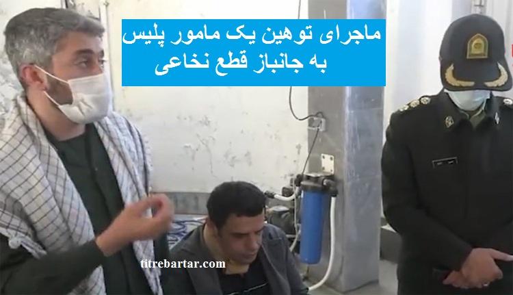 فیلم  ماجرای حمله یک مامور پلیس به جانباز قطع نخاعی بابلسری
