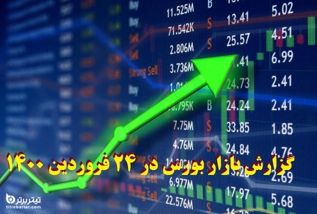 گزارش بازار بورس در 24 فروردین 1400+پیش بینی روز بعد
