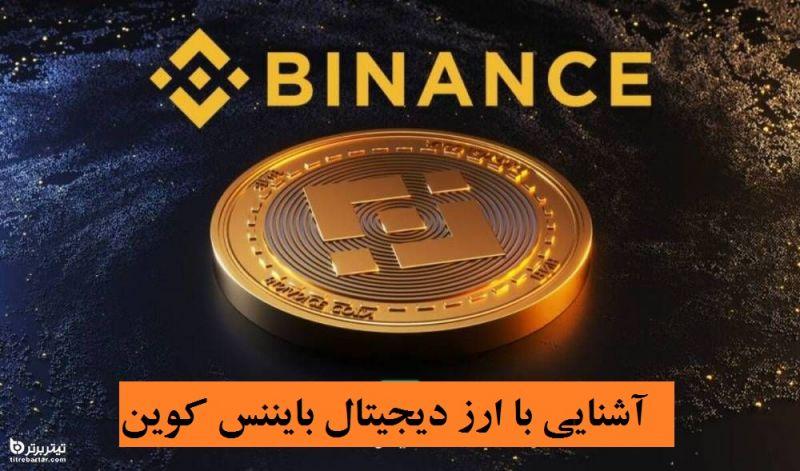 آشنایی با ارز دیجیتال بایننس کوین (BNB)