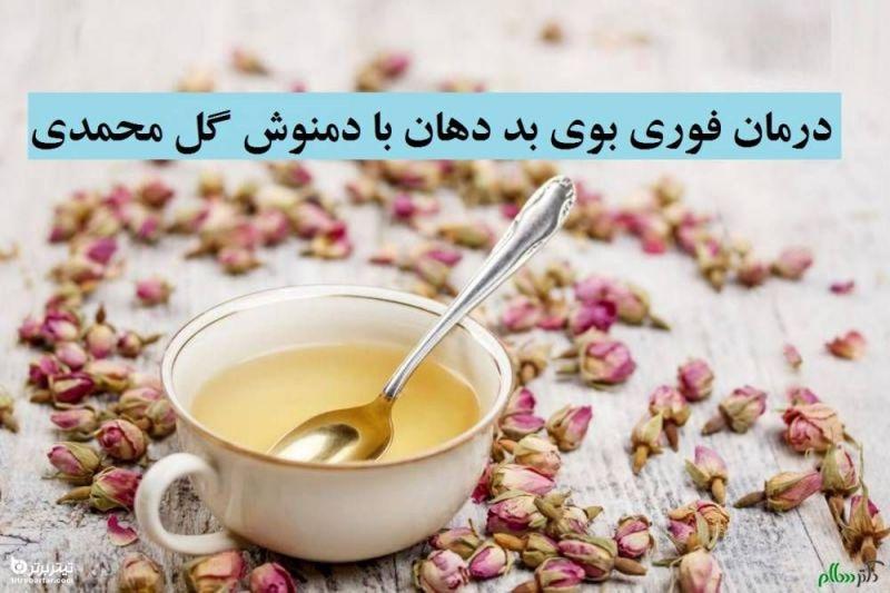 درمان فوری بوی بد دهان با دمنوش گل محمدی