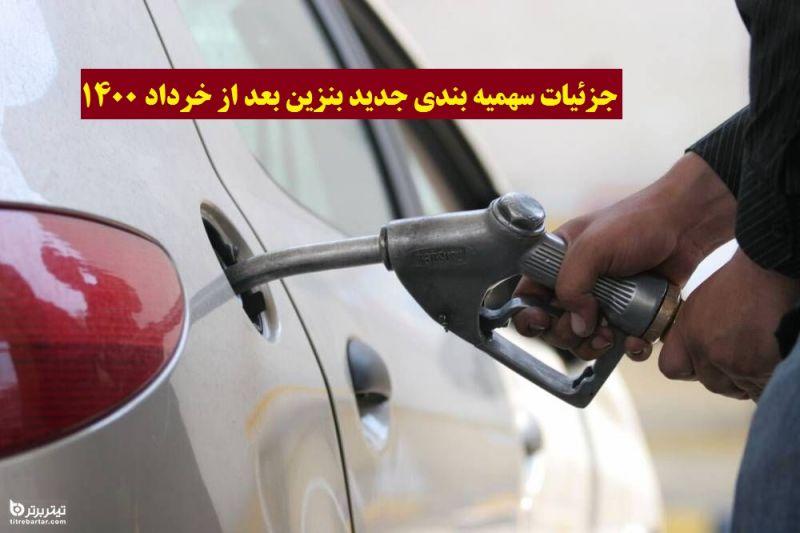 بررسی تغییرات جدید سهمیه بندی بنزین: