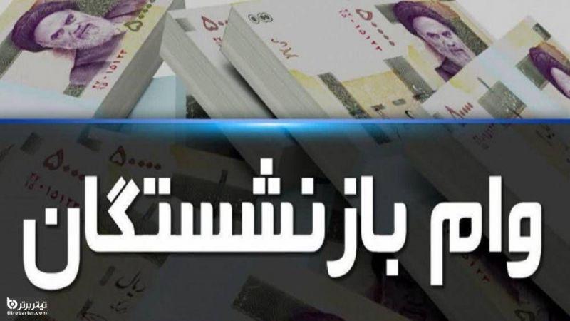شرایط ثبتنام وام قرض الحسنه بازنشستگان در خرداد 1400