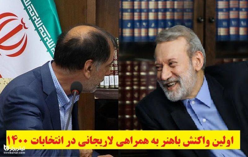 اولین واکنش باهنر به همراهی لاریجانی در انتخابات 1400