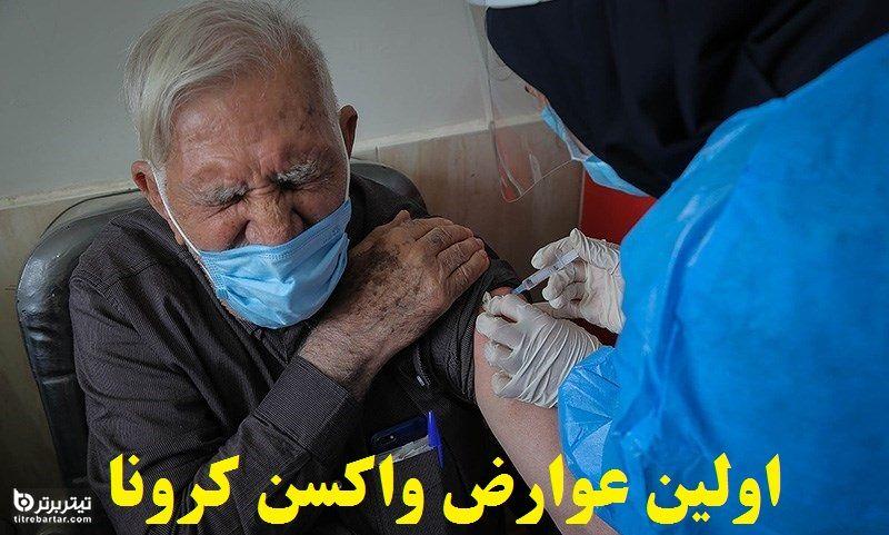 اولین عوارض واکسن کرونا