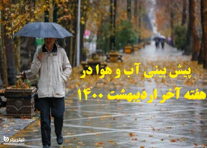 پیش بینی آب و هوا در هفته آخر اردیبهشت 1400