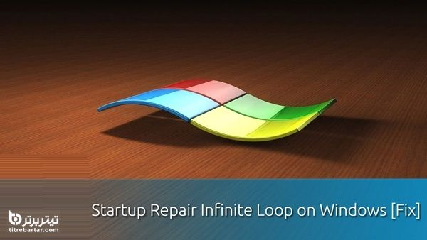 روش ساده رفع خطای Startup Repair