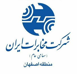 توسط مخابرات منطقه اصفهان صورت گرفت: