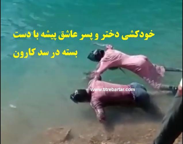 ماجرای خودکشی دختر و پسر عاشق در سد کارون به سبک «عاشقکشون»/فیلم+15