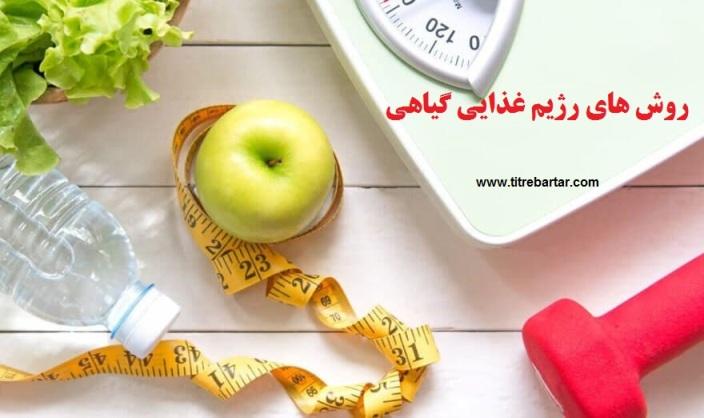 آشنایی با انواع رژیم غذایی گیاهی برای لاغری