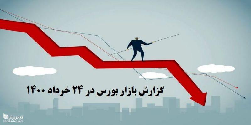 گزارش بازار بورس در 24 خرداد 1400+پیش بینی روز بعد