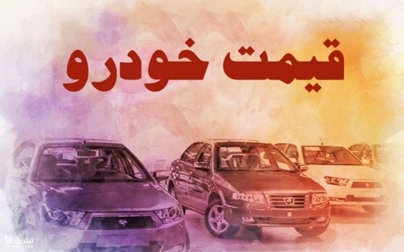 جزئیات تغییرات جدید در شیوه عرضه خودرو در تیر 1400