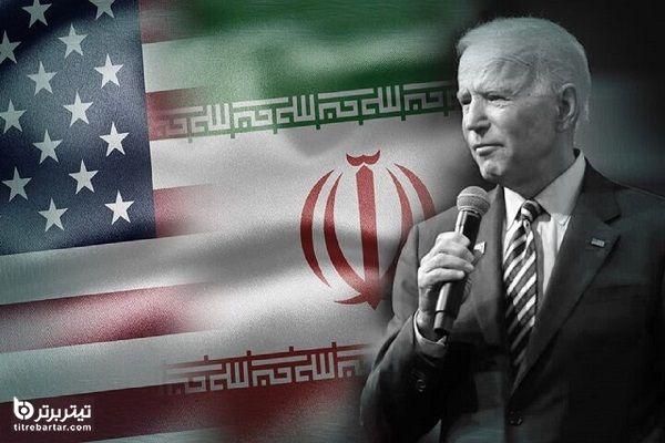 تصمیم جدید آمریکا برای رفع تحریم ها در تیر 1400