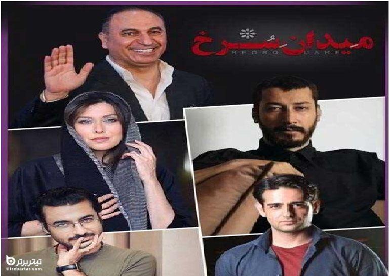 سریال میدان سرخ جایگزین زخم کاری شد+ زمان پخش