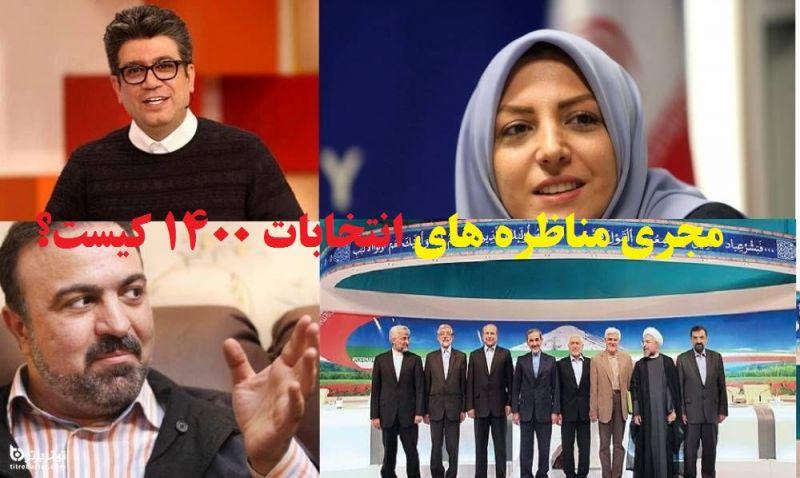 مجری مناظره های انتخابات 1400 کیست؟