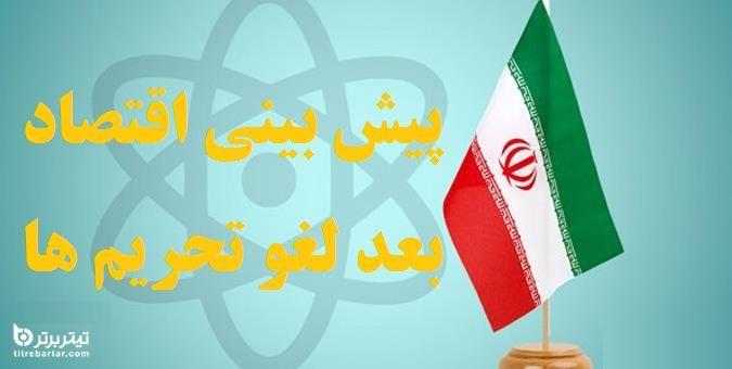 اقتصاد ایران بعد از لغو تحریم ها در سال 1400