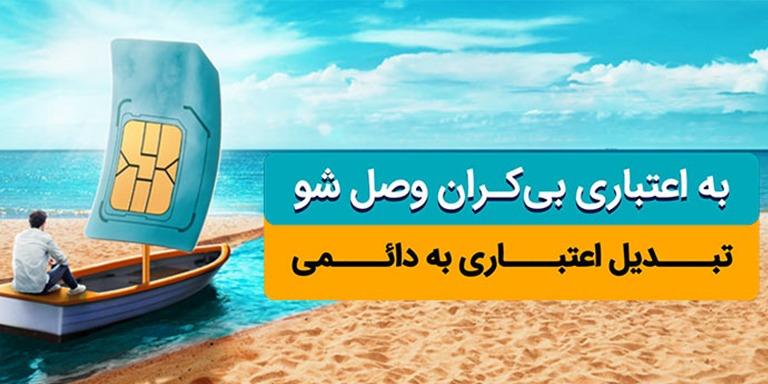 تبدیل سیم کارت همراه اول اعتباری به دائمی با تخفیف به مناسبت عید سعید فطر