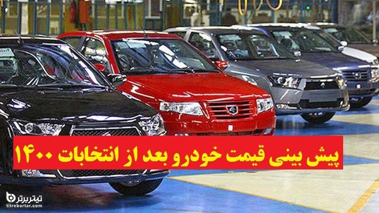 پیش بینی قیمت خودرو بعد از انتخابات 1400