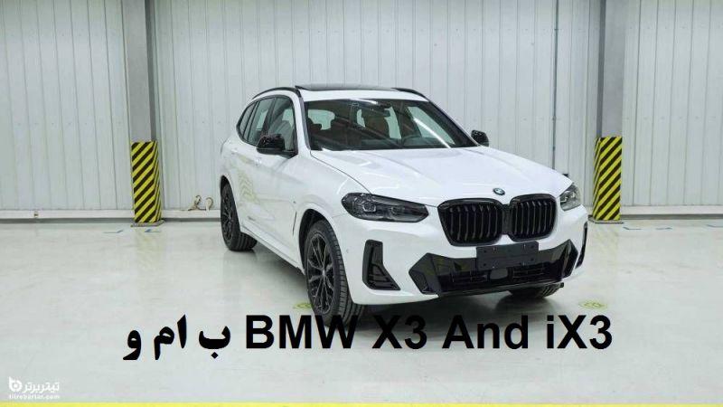 آشنایی با خودرو ب ام و BMW X3 And iX3 مدل 2022
