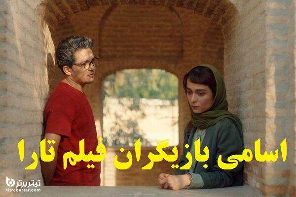آشنایی با فیلم تارا+اسامی بازیگران