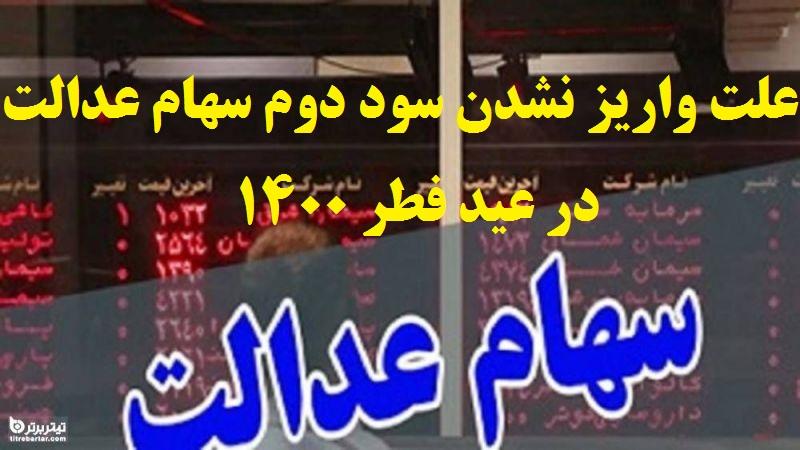 علت واریز نشدن سود دوم سهام عدالت در عید فطر 1400