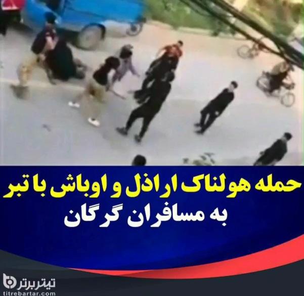 فیلم حمله اراذل و اوباش به مسافران گرگانی