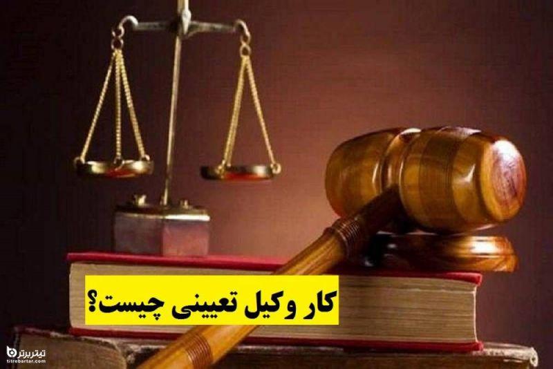 کار وکیل تعیینی چیست؟