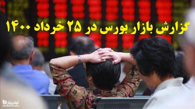 گزارش بازار بورس در 25 خرداد 1400+پیش بینی روز بعد