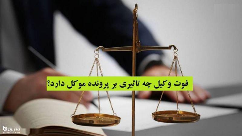 فوت وکیل چه تاثیری بر پرونده موکل دارد؟