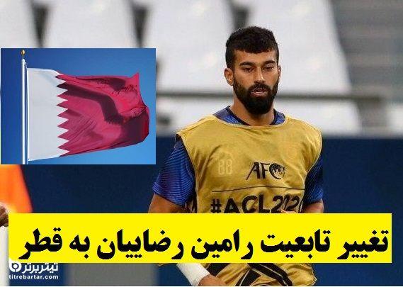 ماجرای تغییر تابعیت رامین رضاییان به قطر