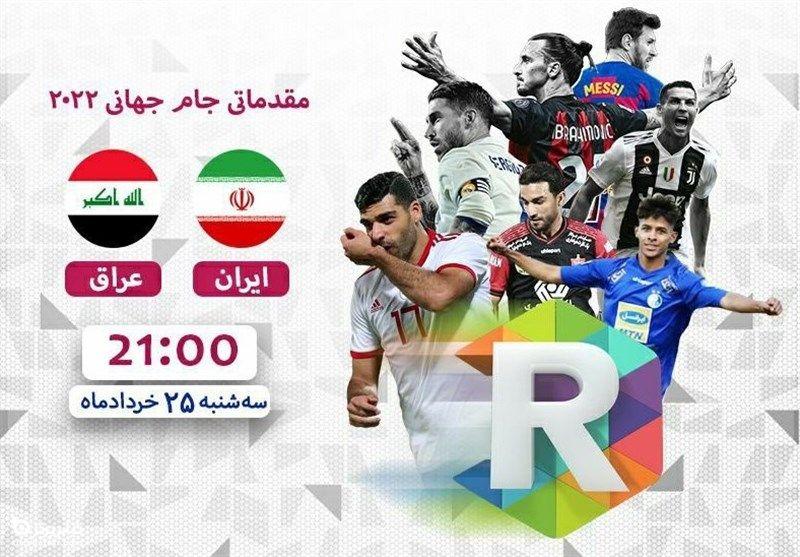 صعود ایران به مرحله بعدی جام جهانی 2022/ نتیجه بازی ایران با عراق