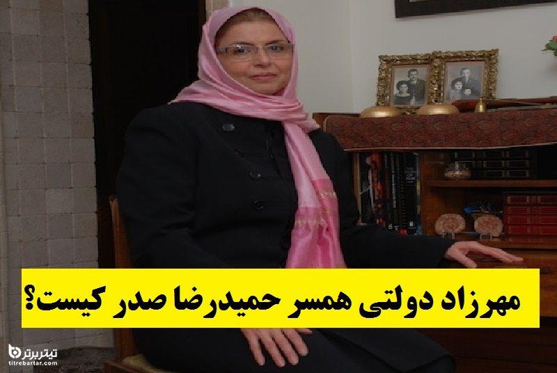 مهرزاد دولتی همسر حمیدرضا صدر کیست؟