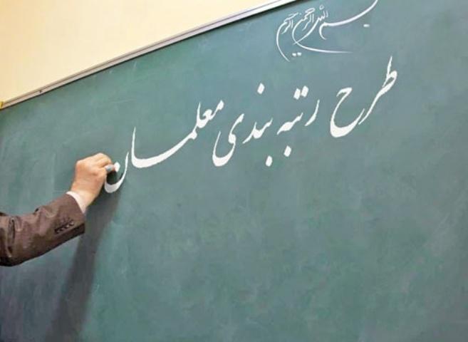 تصمیم رئیسی برای افزایش حقوق معلمان در مهر 1400
