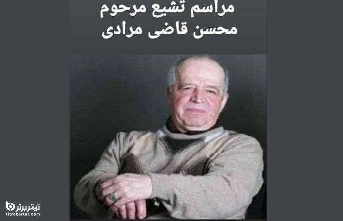 جزییات مراسم تشییع و تدفین زنده یاد محسن قاضی مرادی
