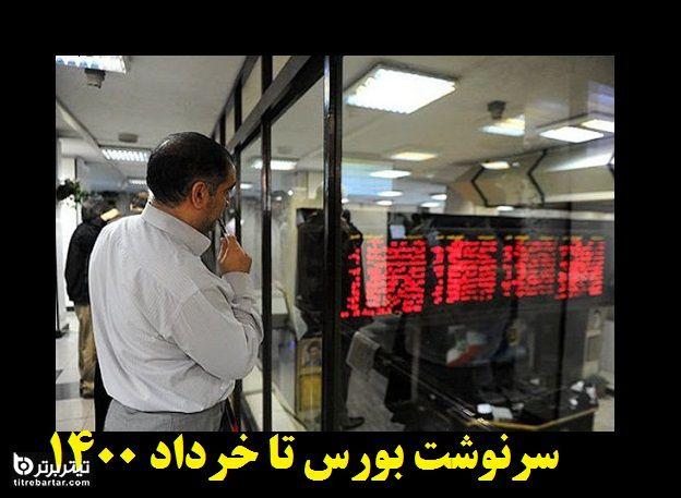 سرنوشت بورس تا خرداد 1400+پیش بینی