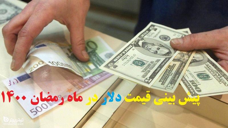 پیش بینی قیمت دلار در ماه رمضان 1400