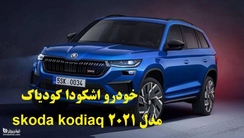 آشنایی با خودرو اشکودا کودیاک skoda kodiaq مدل ۲۰۲۱
