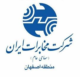 حمایت از ایدههای خلاقانه در مخابرات اصفهان
