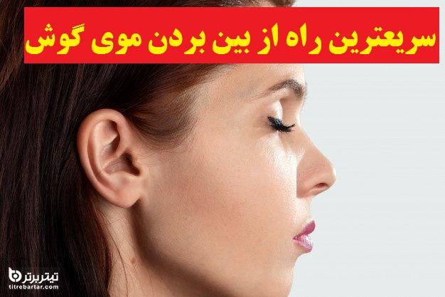 سریعترین راه از بین بردن موی گوش