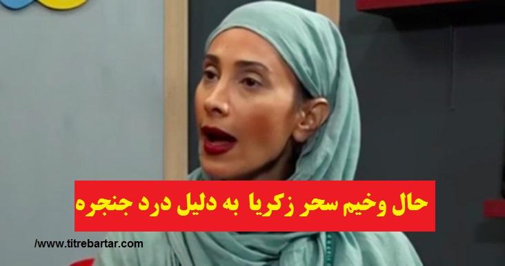 فلیم| ماجرای حال وخیم سحر زکریا به دلیل بیماری حنجره