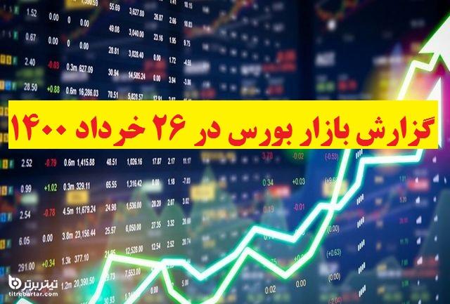 گزارش بازار بورس در 26 خرداد 1400+پیش بینی