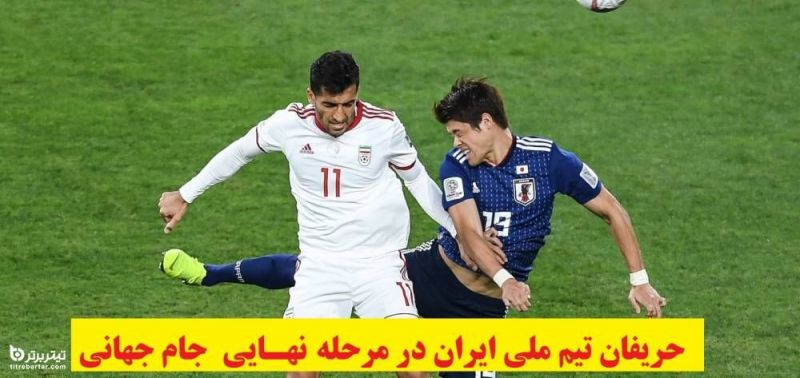 معرفی حریفان تیم ملی ایران در مرحله نهایی جام جهانی 2022