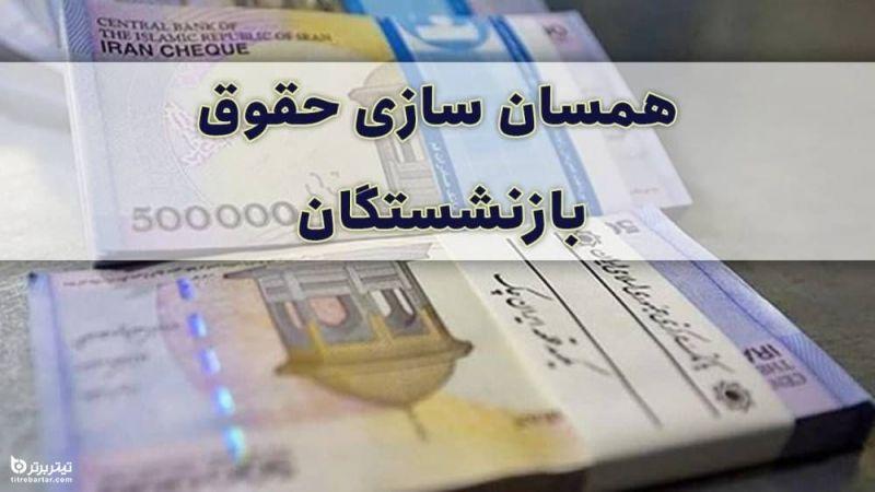 جزئیات لایحه همسان سازی حقوق بازنشستگان در پایان خرداد 1400