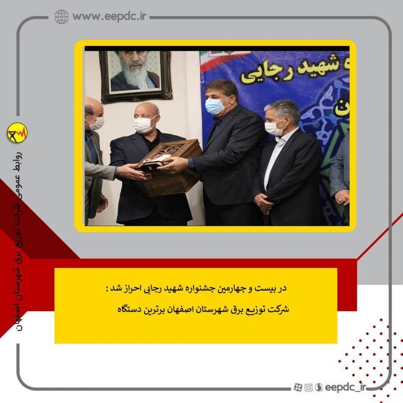 در بیست و چهارمین جشنواره شهید رجایی احراز شد :