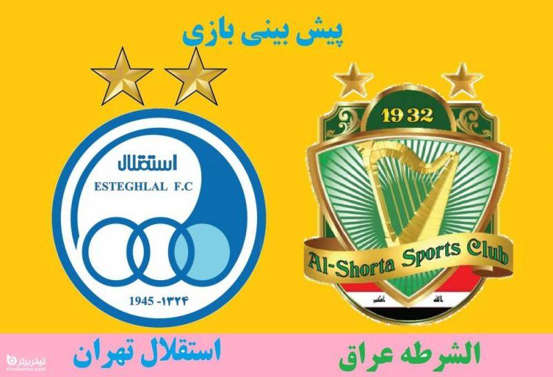 پیش بینی بازی استقلال-الشرطه عراق در 29 فروردین 1400