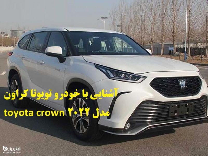 آشنایی با خودرو تویوتا کراون toyota crown مدل 2022