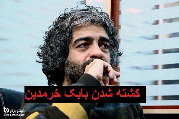 جزییات قتل فجیع بابک خرمدین کارگردان سینما در شهرک اکباتان تهران+اعترافات قاتل