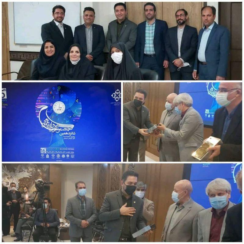 روابط عمومی مخابرات منطقه اصفهان بار دیگر در جشنواره روابط عمومی های استان درخشید